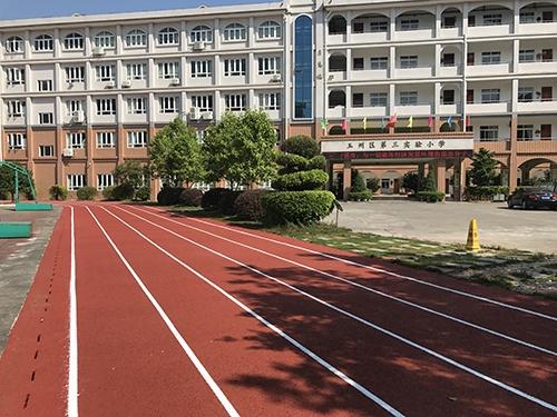 玉林市第三实验小学--200米塑胶跑道