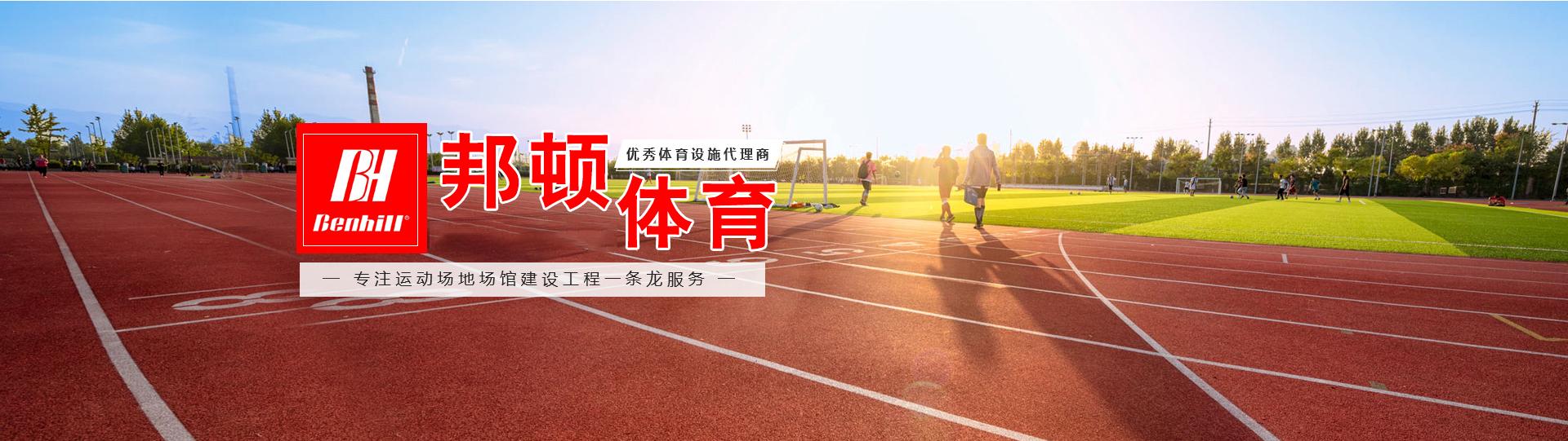 广西塑胶跑道工程